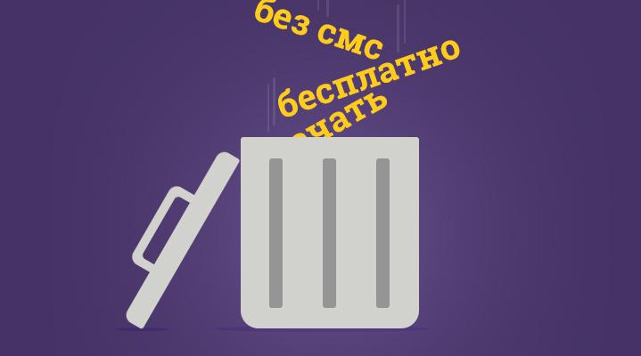 Минус-слова Яндекс.Директ