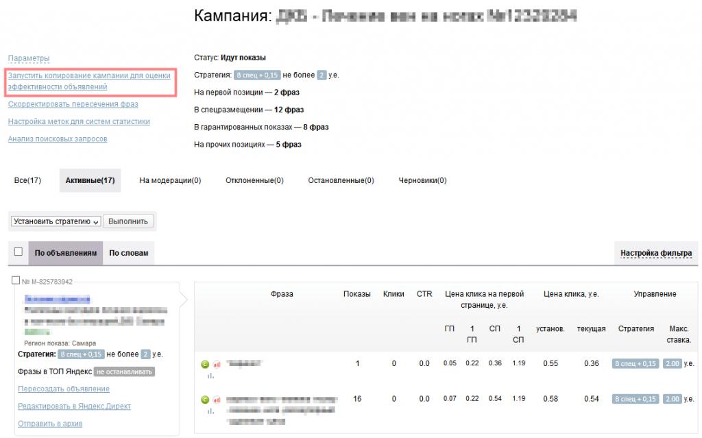 Оценка CTR в Яндекс.Директ