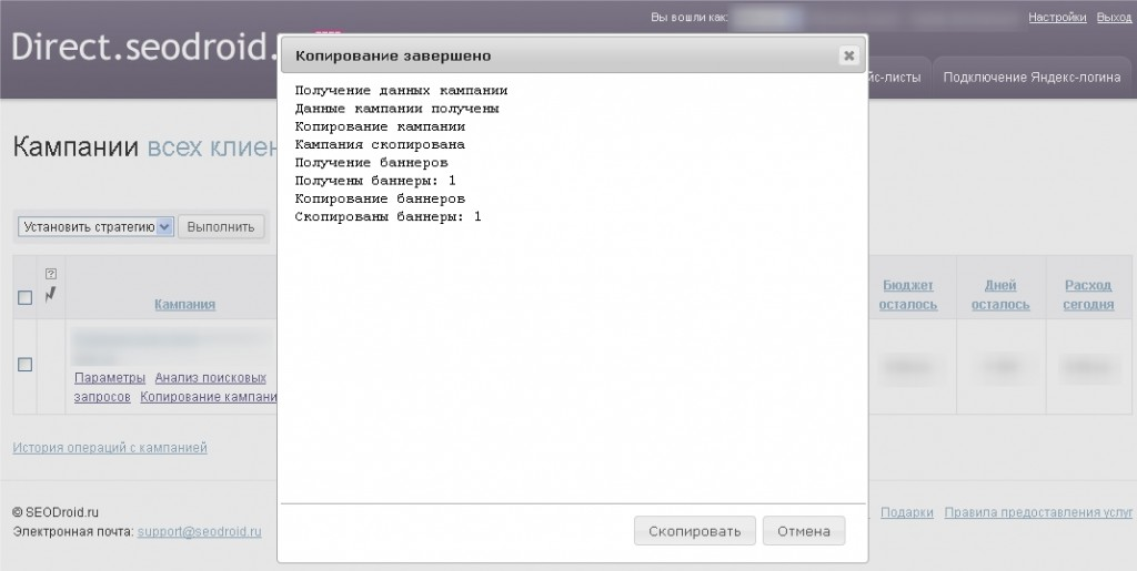 Копируем кампанию Яндекс.Директа в 3 клика