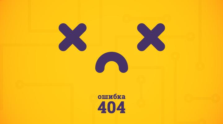 Инструмент для анализа страниц на предмет ошибки 404
