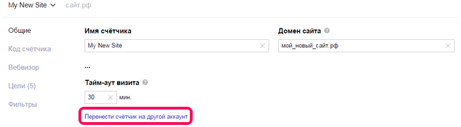 Перенос счетчиков в Яндекс.Метрике