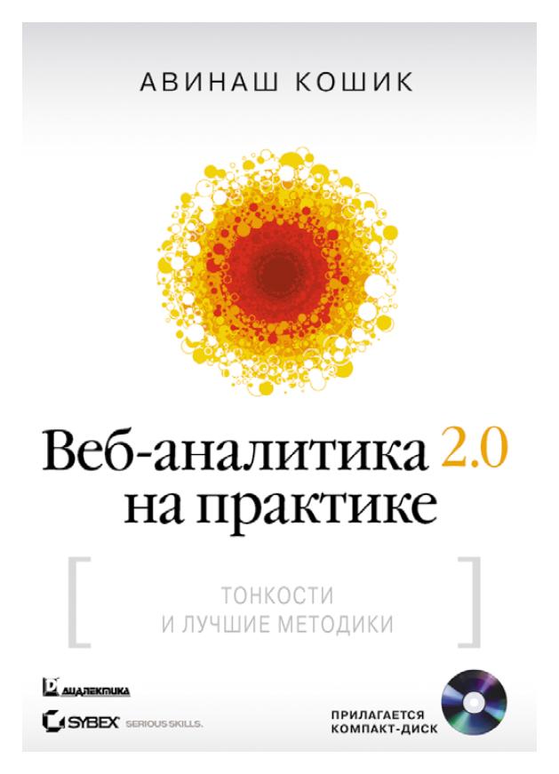 Веб-аналитика_на_практике.pn