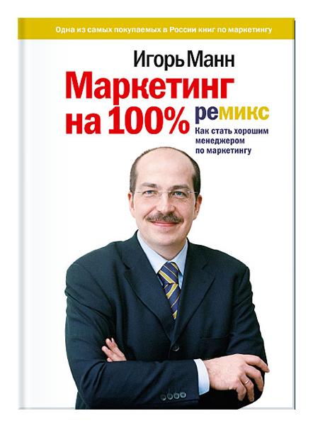 Маркетинг_на_100_ремикс