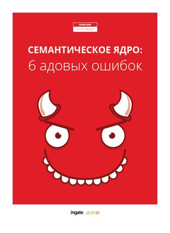 Семантическое_ядро_6_адовых_ошибок