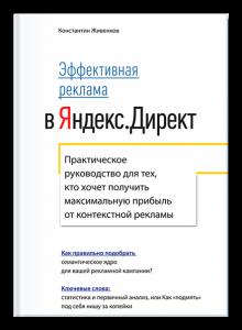 Эффективная_реклама_в_Яндекс_Директ_Практическое_руководство