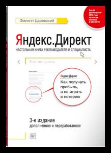 Яндекс_Директ_Как_получать_прибыль_а_не_играть_в_лотерею