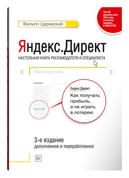 Книга по контекстной рекламе яндекс