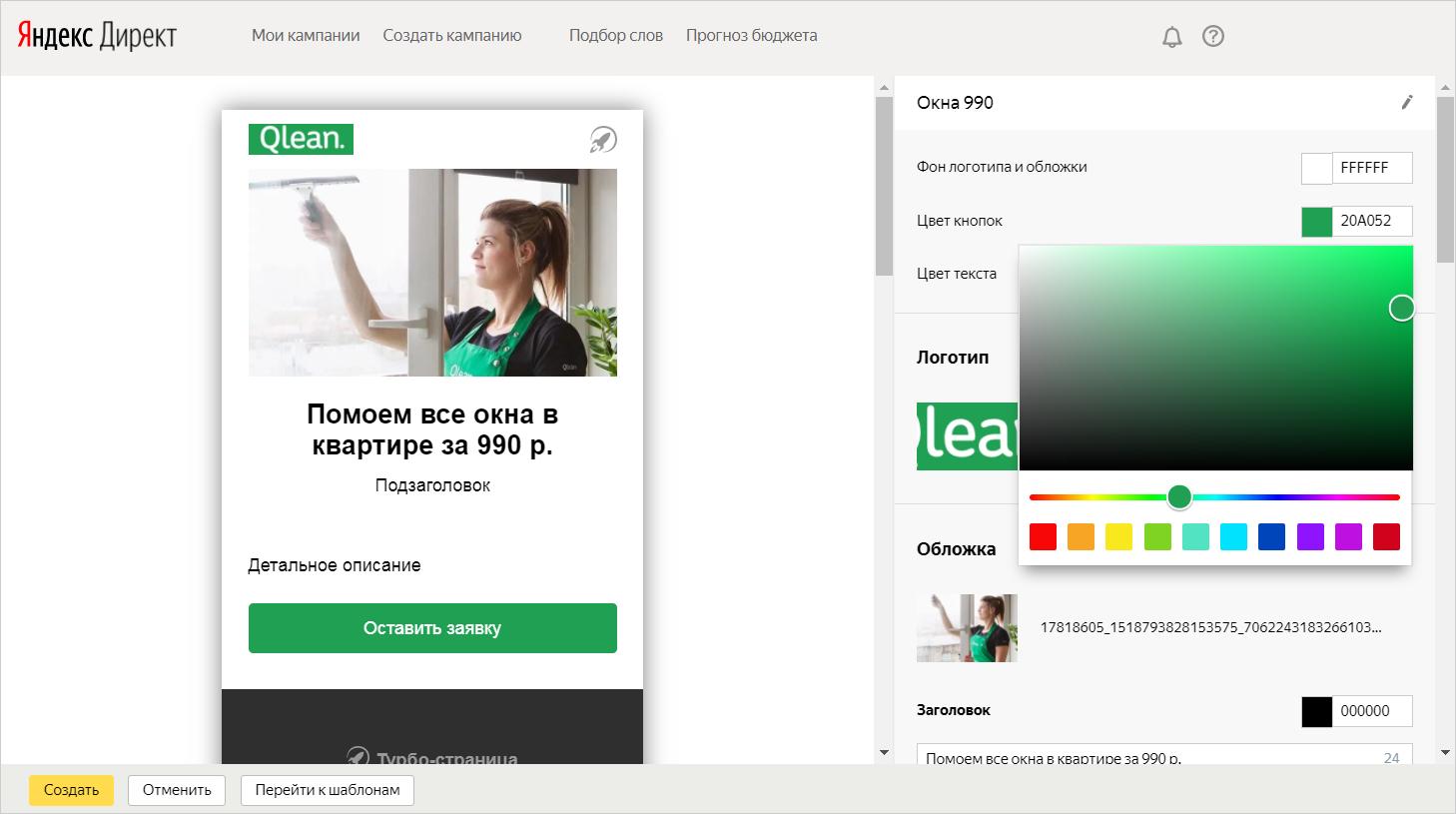 Турбо-страницы для рекламы в Директе