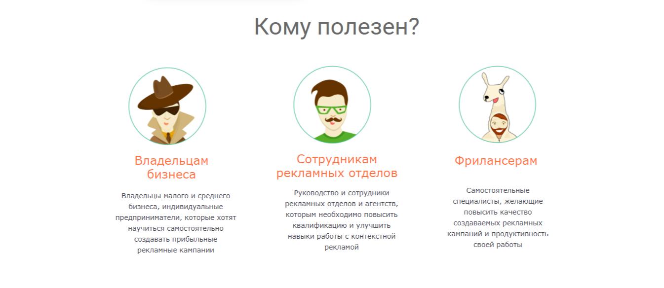 Анар бабаев контекстная реклама купить