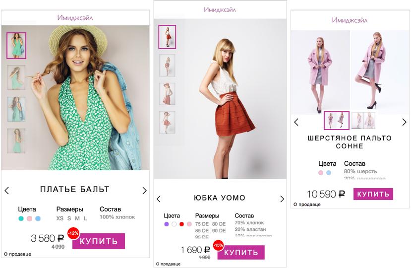 Смарт-баннеры для продажи одежды, обуви и аксессуаров