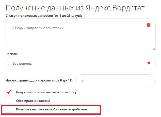 Опции инструмента «Получение данных из Яндекс.Вордстат»