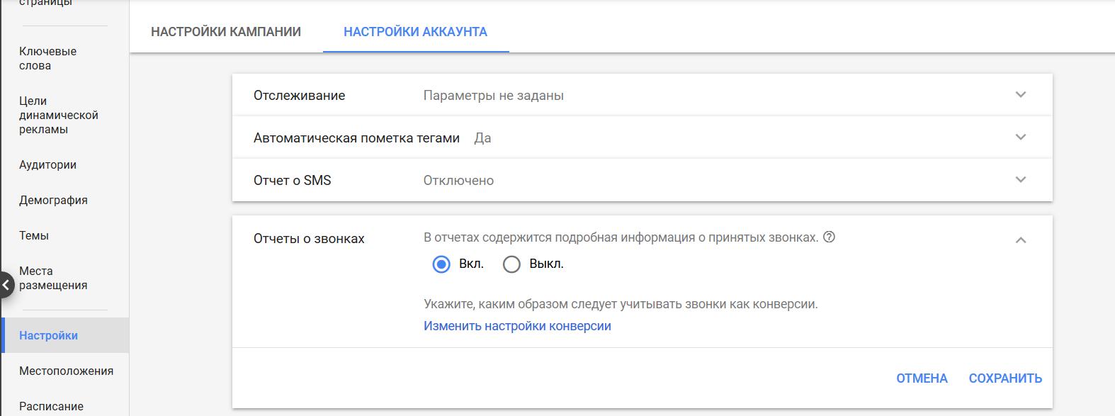 Отчеты о звонках в Google AdWords