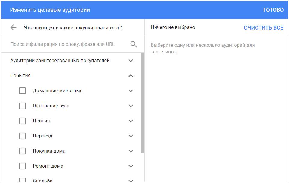 Новые события Google Adwords