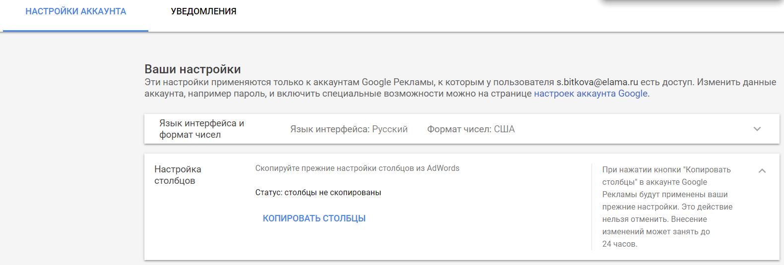 Перенос настроек столбцов в Google Adwords