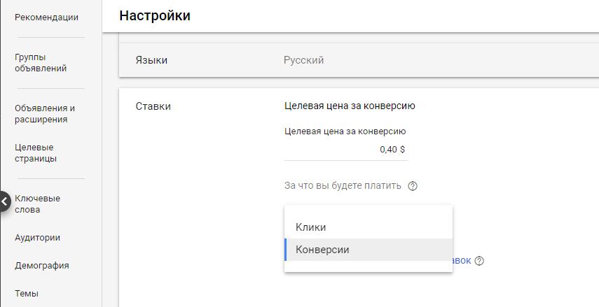 Оплата за конверсии вместо кликов в Google Ads