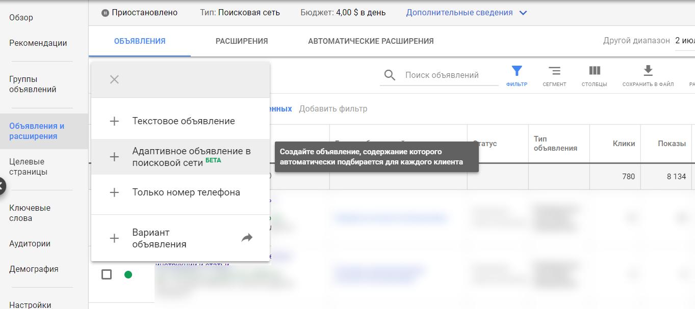 Русский язык в адаптивных поисковых объявлениях
