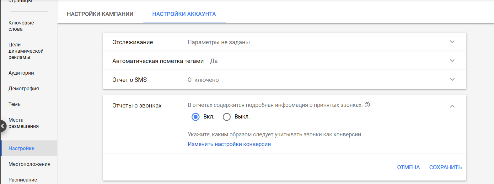 Звонки из расширений в Google Ads