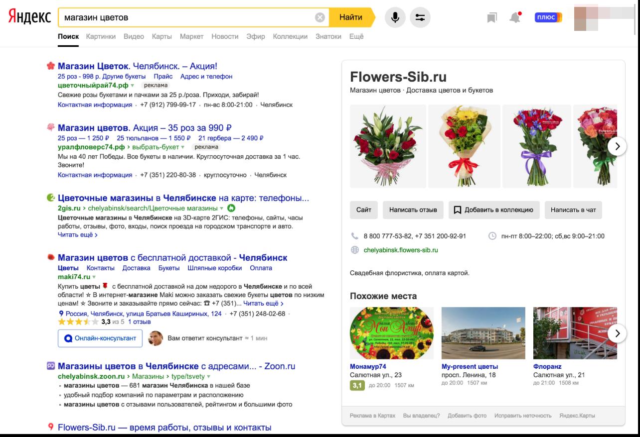 Карточка Яндекс.Справочника