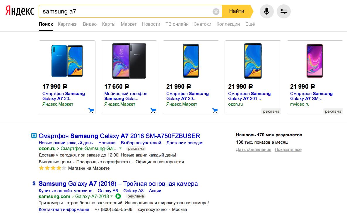 Объявления с ценами в Яндекс.Директ