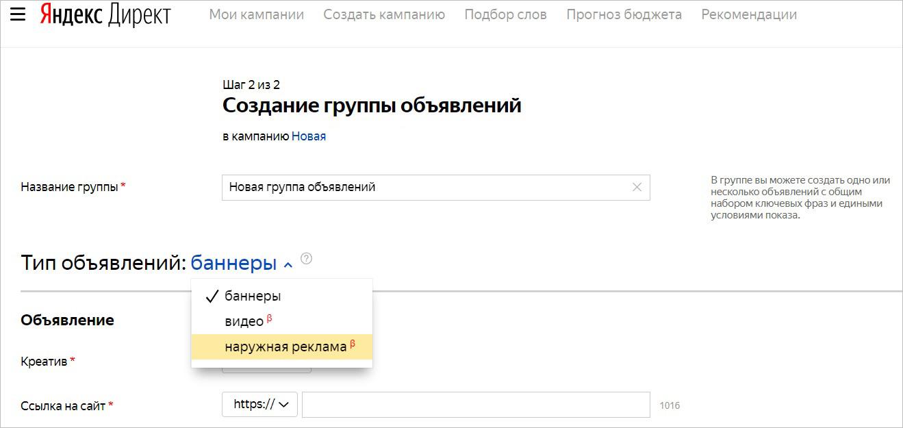 Видеореклама в Яндекс.Директ