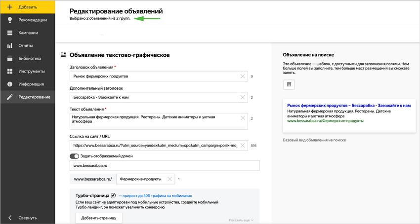 Редактирование объявлений в интерфейсе Директа