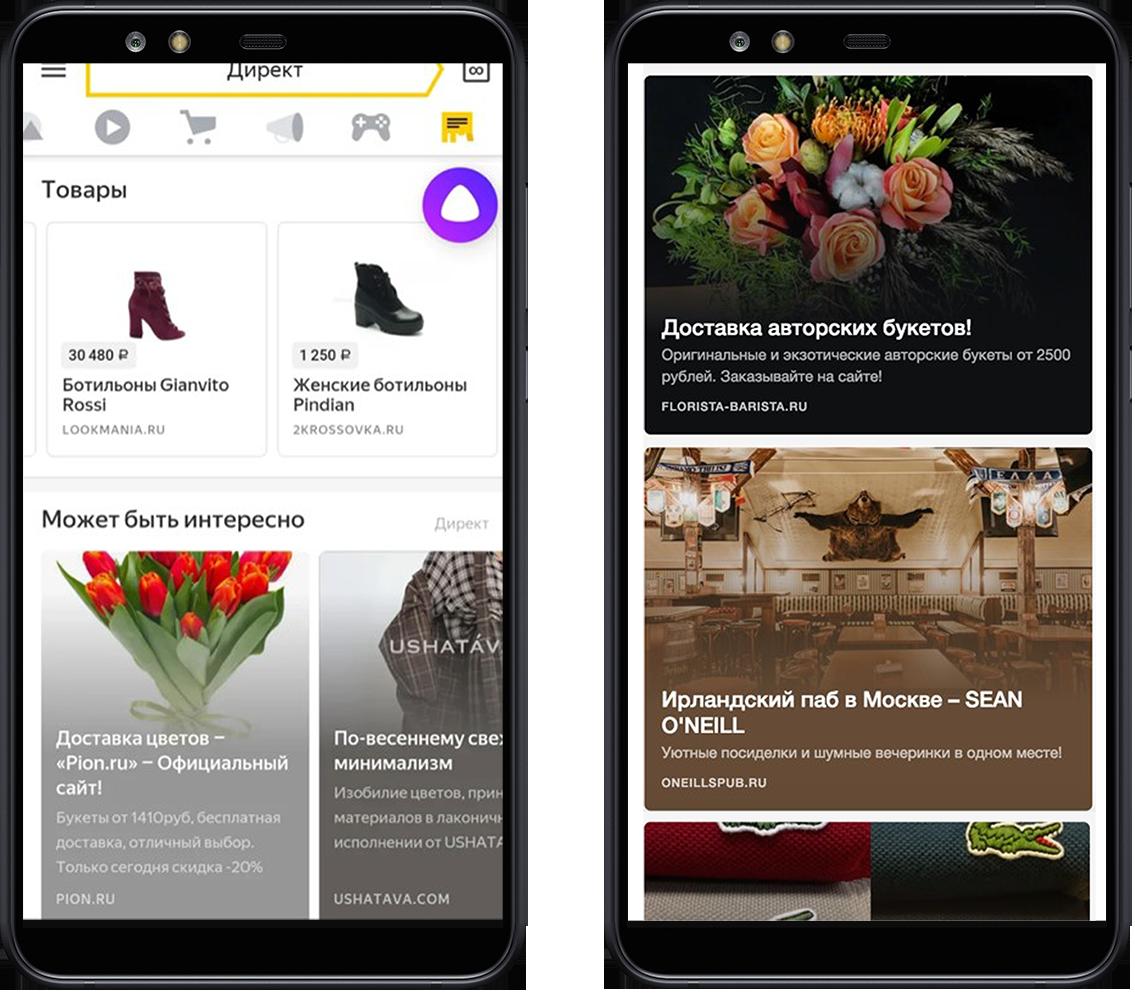Рекламная лента Директа в поисковом мобильном приложении Яндекса