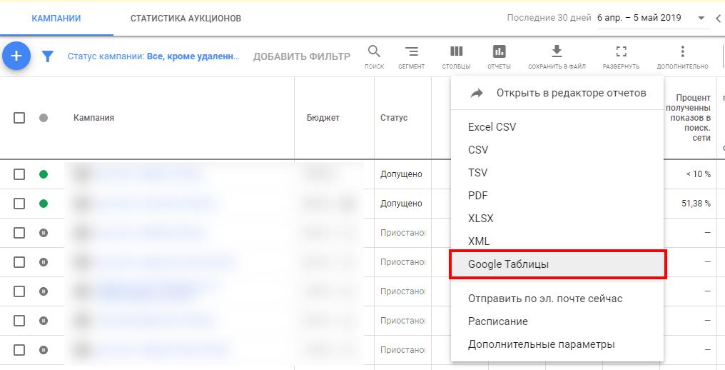 Новая возможность Google Ads — выгрузка отчетов в «Google Таблицы»